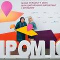 Проект ПРОМІС провів конференцію з муніципального маркетингу та брендингу, 12-13 березня 2019 року, м.Київ