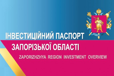 Zaporizhzhya region Investment Overview, 2016