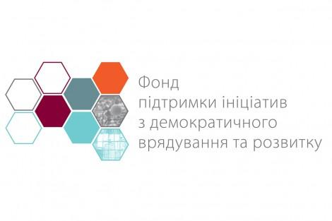 Міста-партнери ПРОМІС отримають фінансування у розмірі 400 000 гривень на реалізацію ініціатив з демократичного врядування та розвитку