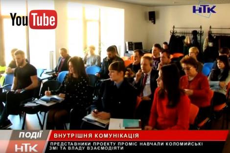 Відео: Як ЗМІ та влада Коломиї будуть взаємодіяти: Проект ПРОМІС розробить план внутрішньої комунікації