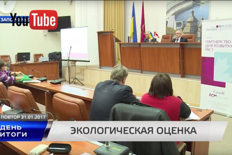 Video on Strategic Environmental Assessment (SEO) Report for the Draft Zaporizhia Development Strategy