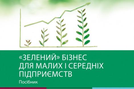 Посібник «Зелений» бізнес для малих і середніх підприємств», 2017