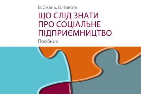 Посібник «Що слід знати про соціальне підприємництво», 2017