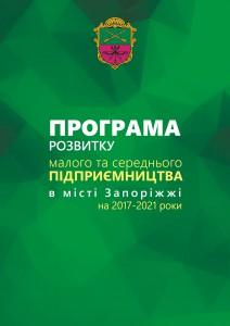 Zaporizhia_SME_Plan-Sept_2017-final-web-1