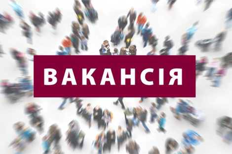 Вакансія: Спеціаліст з підтримки малого і середнього бізнесу