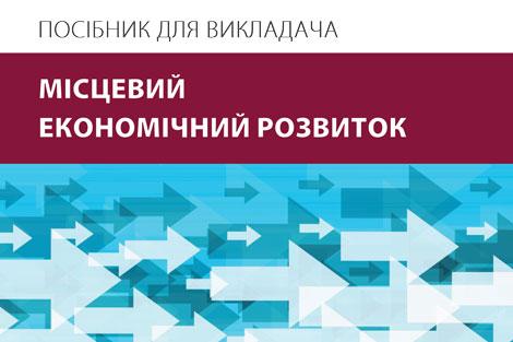 Посібник для викладача «Місцевий економічний розвиток», 2018