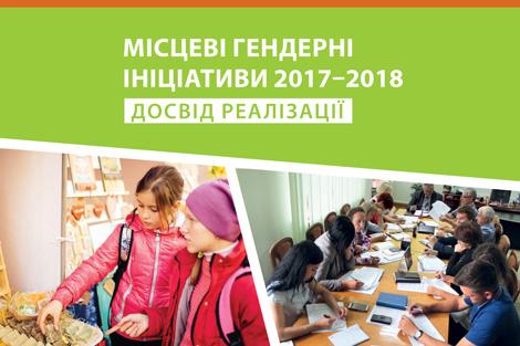 Буклет  «Досвід реалізації місцевих гендерних ініціатив 2017-2018», 2018