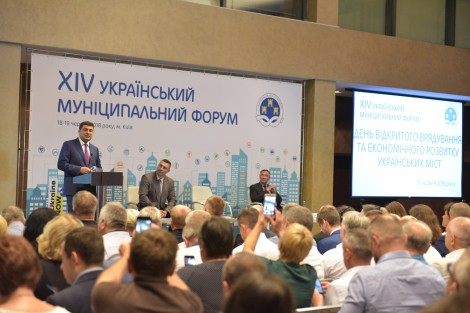 PLEDDG's Day of Open Governance and Economic Development of Ukrainian Cities as Part of ХІV Ukrainian Municipal Forum