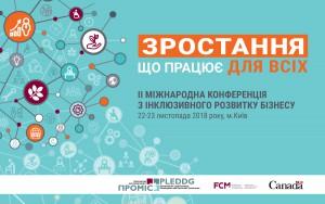 Site-banner-2018-11-22_23-ua-eng
