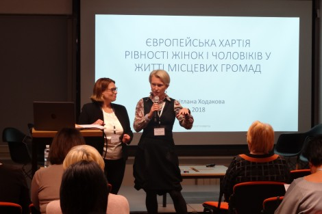 PLEDDG Hosted First All-Ukrainian Forum of Signatory Cities to European Charter for Equality of Women and Men