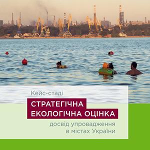 Кейс-стаді «Стратегічна екологічна оцінка: досвід упровадження в містах України», 2019