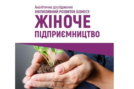 Аналітичне дослідження «Інклюзивний розвиток бізнесу: жіноче підприємництво», 2019