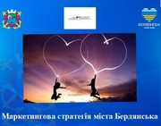 Berdiansk Marketing Strategy Approved for Integrated Positioning and Territory Image Promotion