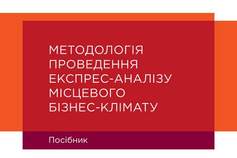 Посібник «Методологія проведення експрес-аналізу місцевого бізнес-клімату», 2019