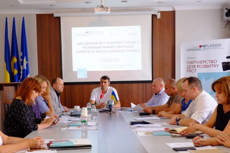 First Session of Task Team on Development of City Marketing Strategy Held in Horishni Plavni
