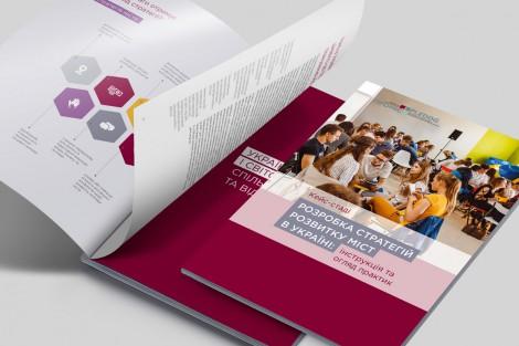 Кейс-стаді «Розробка стратегій розвитку міст в Україні: інструкція та огляд практик», 2019