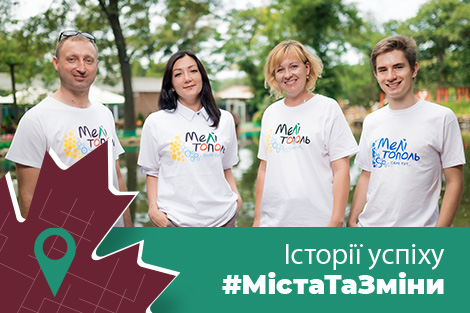 How Melitopol Residents Promote Their City's Brand