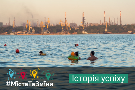 Environmental Protection as a Key Aspect of the City Development Strategy: Experience of Zaporizhia