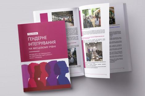 Посібник «Ґендерне інтегрування на місцевому рівні. Досвід міст, що приєдналися до Європейської хартії рівності жінок і чоловіків», 2020