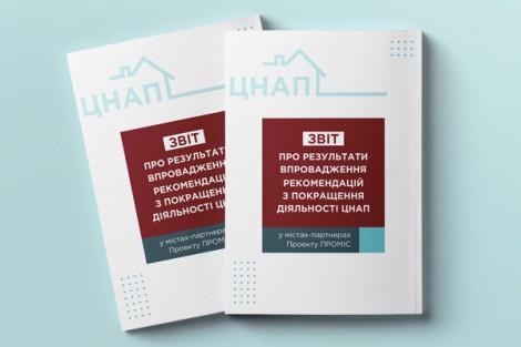 Звіт про результати впровадження рекомендацій з покращення діяльності ЦНАП у містах-партнерах Проекту ПРОМІС, 2020