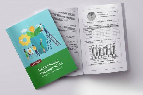 Посібник «Методичні рекомендації: екологічний паспорт міста», 2020