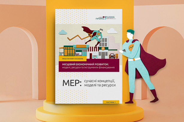 Частина 1. МЕР: сучасні концепції, моделі та ресурси