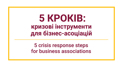 5 Crisis-Response Steps for Business Associations