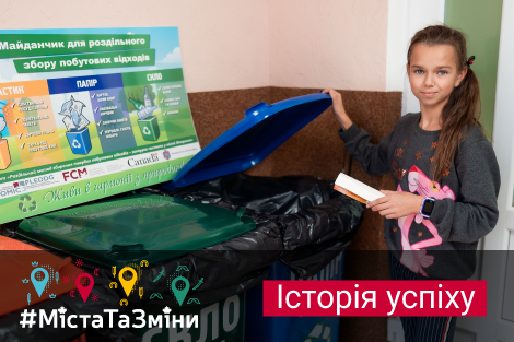 Zhmerynka sorts waste and promotes environmental awareness among children and youngsters