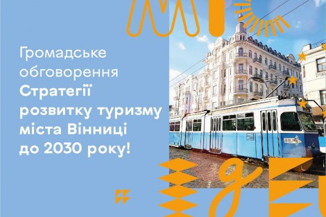 Public Discussion of 2030 Tourism Development Strategy Started in Vinnytsia