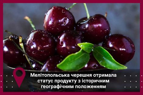 Мелітопольська черешня отримала статус продукту з історичним географічним положенням