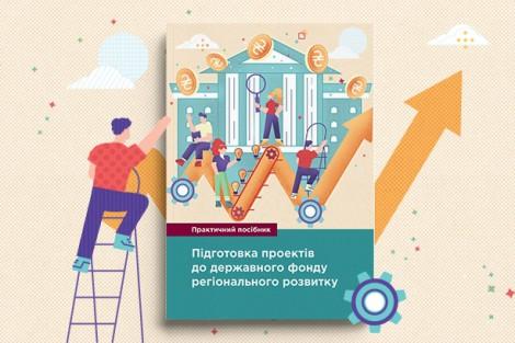 """Практичний посібник """"Підготовка проектів до Державного фонду регіонального розвитку"""", 2020"""