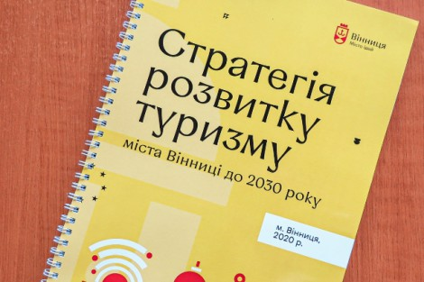 2030 Tourism Strategy Approved in Vinnytsia