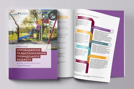 Кейс-стаді «Упровадження та вдосконалення громадського бюджету: досвід українських міст і рекомендації», 2020