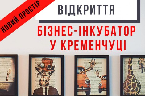 Business Incubator Space Opened in Kremenchuk