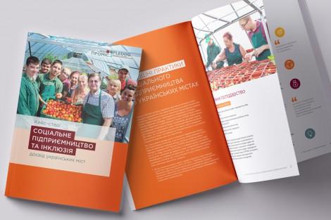 Кейс-стаді «Соціальне підприємництво та інклюзія: досвід українських міст», 2020