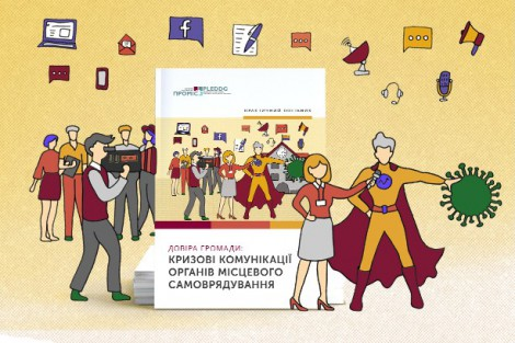 Практичний посібник «Довіра громади: кризові комунікації органів місцевого самоврядування», 2020