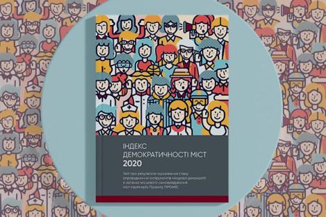 Індекс демократичності міст 2020 від Проекту ПРОМІС (інфографіка)