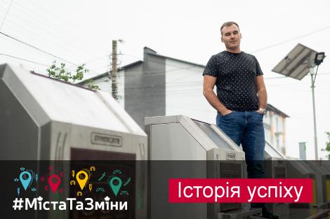 Учасники Жмеринського промислового кластеру  виготовляють «розумні» смітники для українських міст