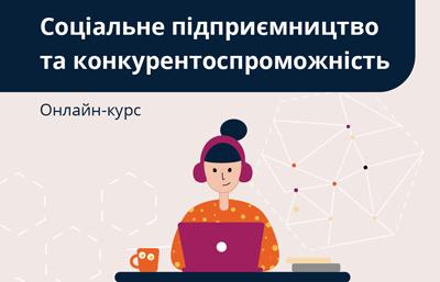 Онлайн-курс «Соціальне підприємництво та конкурентоспроможність» від Проекту ПРОМІС вже доступний на платформі EdEra