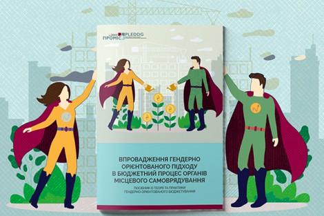 Посібник «Впровадження гендерно орієнтованого підходу в бюджетний процес органів місцевого самоврядування», 2021